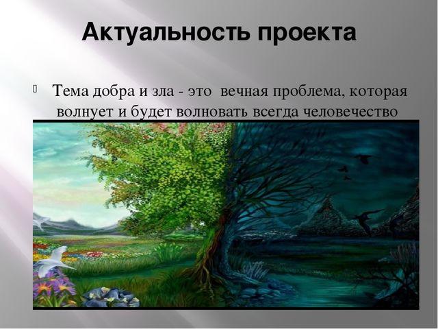 Актуальность проекта Тема добра и зла - это вечная проблема, которая волнует...