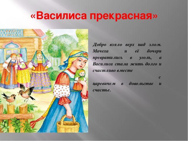 «Василиса прекрасная» Добро взяло верх над злом. Мачеха и её дочери превратил...