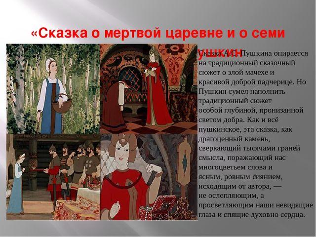 «Сказка о мертвой царевне и о семи богатырях» А.С.Пушкин Сказка А.С. Пушкина...