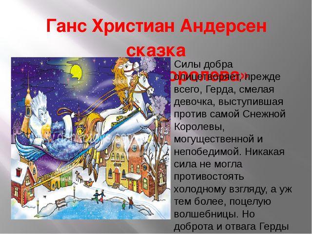 Ганс Христиан Андерсен сказка «Снежная королева» Силы добра олицетворяет, пре...