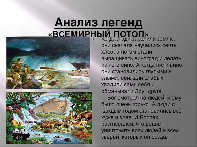 Анализ легенд «ВСЕМИРНЫЙ ПОТОП» Когда люди заселили землю, они сначала научи...
