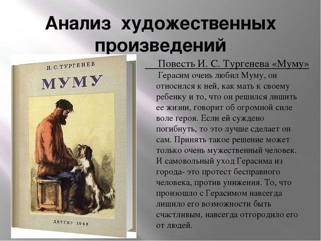 Анализ художественных произведений Герасим очень любил Муму, он относился к н...