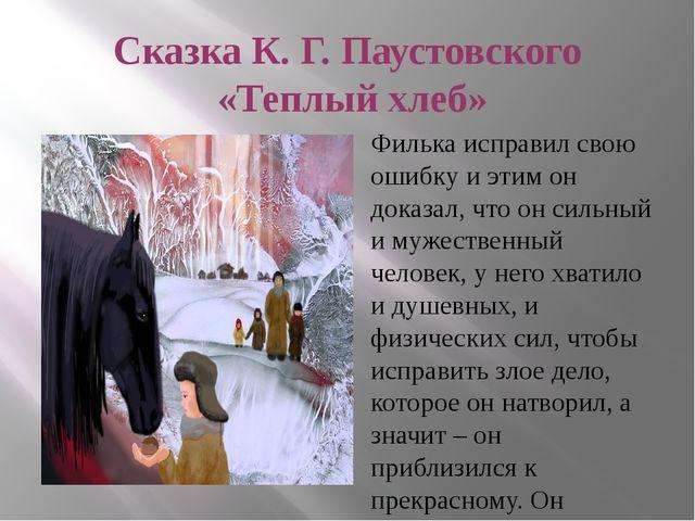 Сказка К. Г. Паустовского «Теплый хлеб» Филька исправил свою ошибку и этим он...