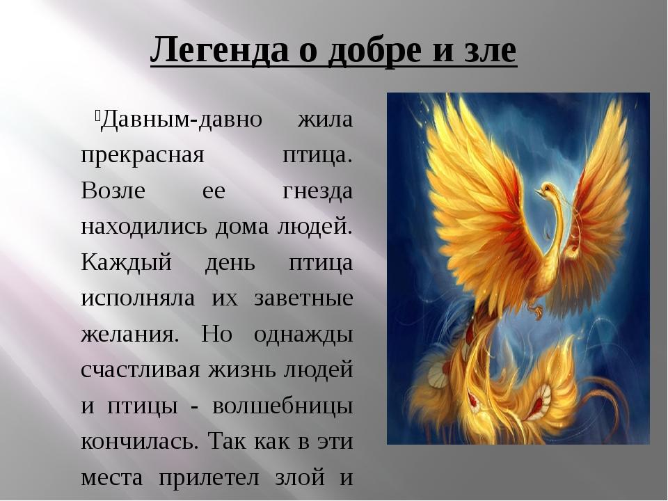 Легенда о добре и зле Давным-давно жила прекрасная птица. Возле ее гнезда нах...
