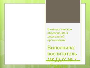 Валеологическое образование в дошкольной организации Выполнила: воспитатель М
