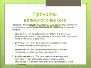 Принципы валеологического образования Принцип «Не навреди!» определяет, что в
