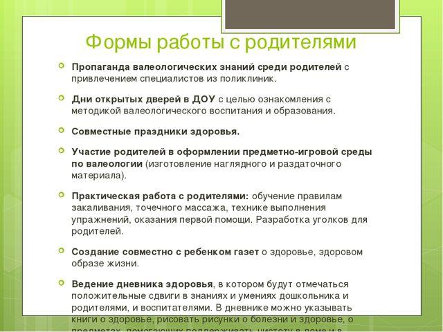 Формы работы с родителями Пропаганда валеологических знаний среди родителей с...