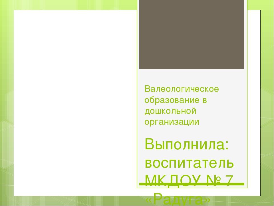 Валеологическое образование в дошкольной организации Выполнила: воспитатель М...