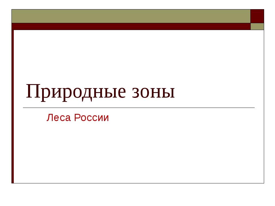 Природные зоны Леса России