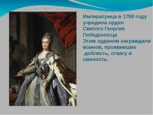 Императрица в 1769 году учредила орден Святого Георгия Победоносца Этим ор