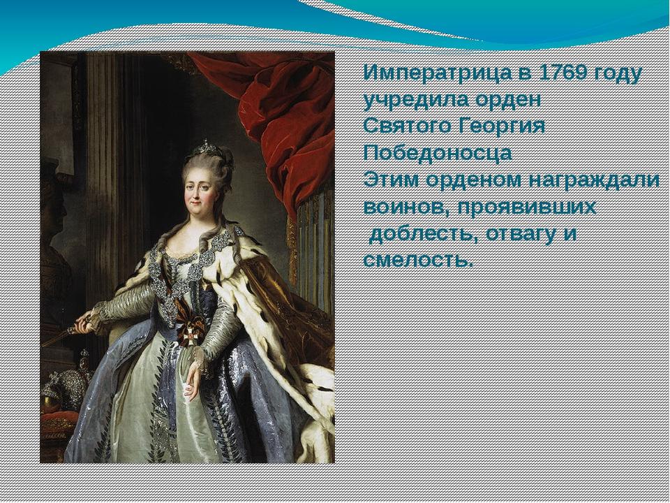 Императрица в 1769 году учредила орден Святого Георгия Победоносца Этим ор...