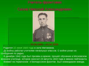 Учитель-фронтовик Сизов Николай Александрович Родился 22 июня 1920 года в се