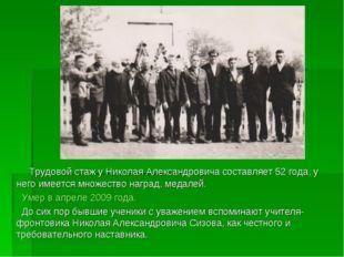 Трудовой стаж у Николая Александровича составляет 52 года, у него имеется мн
