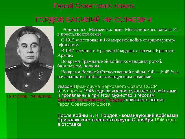 Герой Советского союза ГОРДОВ ВАСИЛИЙ НИКОЛАЕВИЧ Родился в с. Матвеевка, нын...