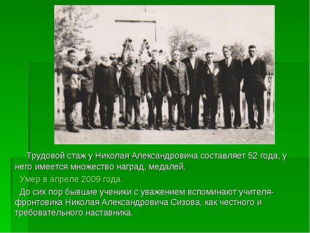Трудовой стаж у Николая Александровича составляет 52 года, у него имеется мн...
