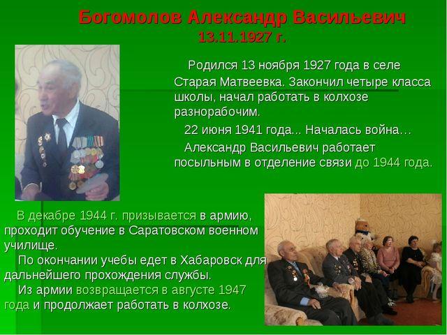 Богомолов Александр Васильевич 13.11.1927 г. Родился 13 ноября 1927 года в се...