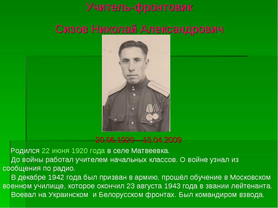 Учитель-фронтовик Сизов Николай Александрович Родился 22 июня 1920 года в се...