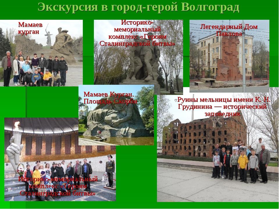 Экскурсия в город-герой Волгоград Мамаев курган Историко-мемориальный комплек...