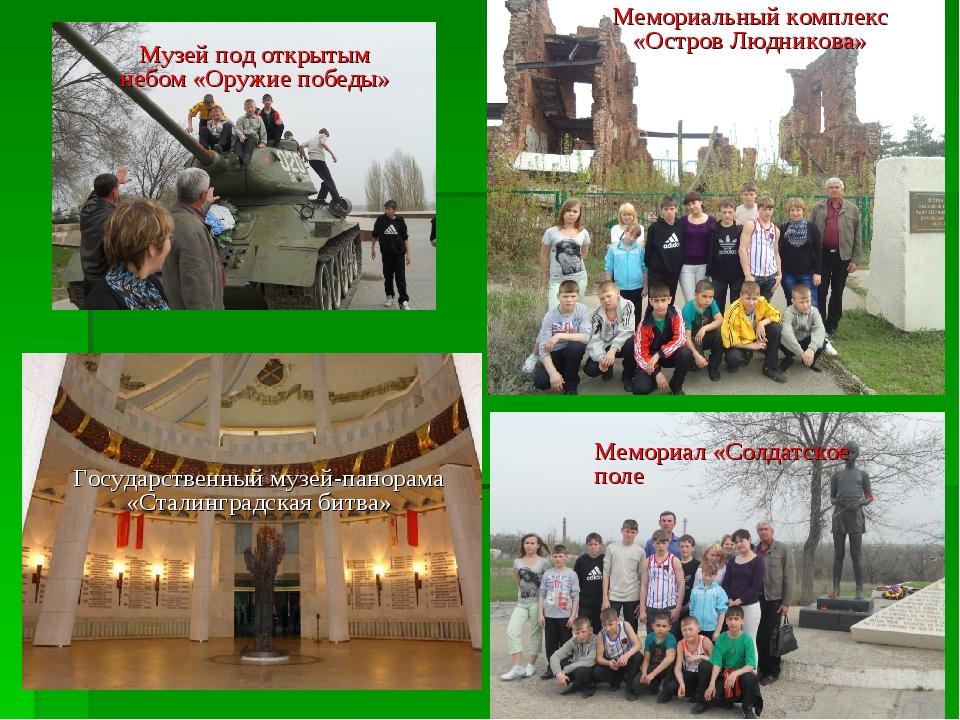 Государственный музей-панорама «Сталинградская битва» Музей под открытым небо...