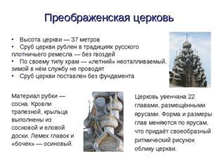 Преображенская церковь Высота церкви— 37 метров Сруб церкви рублен в традици