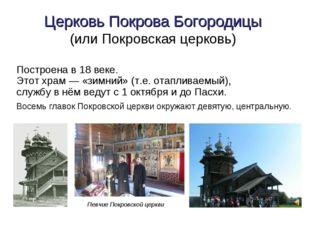 Церковь Покрова Богородицы (или Покровская церковь) Построена в18 веке. Этот