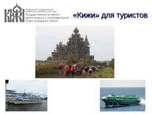 «Кижи» для туристов