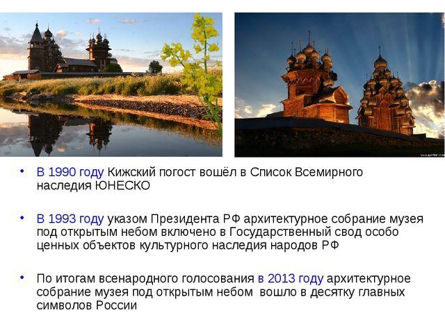 В1990 годуКижский погост вошёл в СписокВсемирного наследияЮНЕСКО В 1993 г...