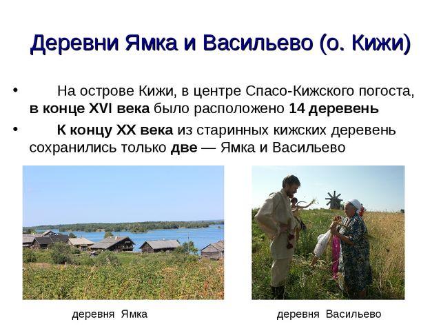 Деревни Ямка и Васильево (о. Кижи) На острове Кижи, в центре Спасо-Кижского...