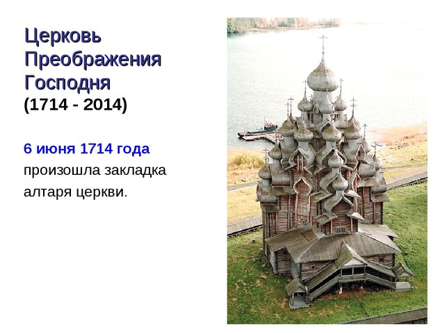 Церковь Преображения Господня (1714 - 2014) 6 июня 1714 года произошла закла...