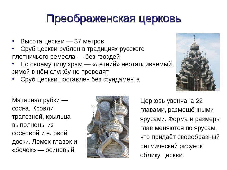 Преображенская церковь Высота церкви— 37 метров Сруб церкви рублен в традици...