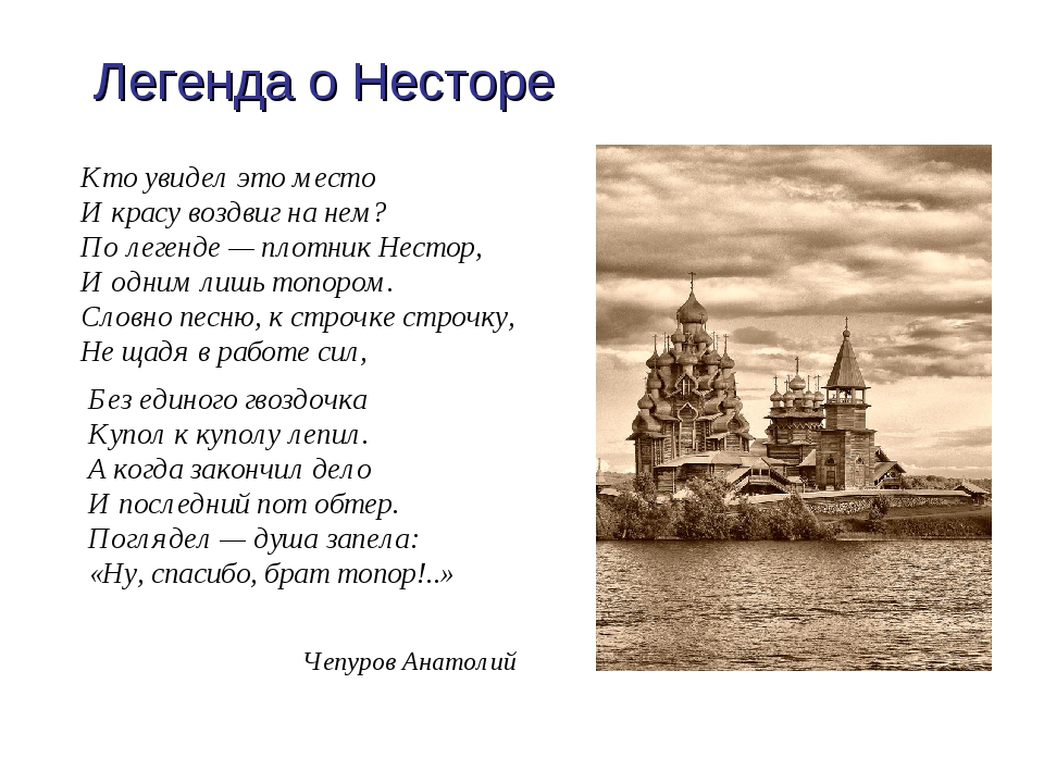 Легенда о Несторе  Кто увидел это место И красу воздвиг на нем? По легенде —...