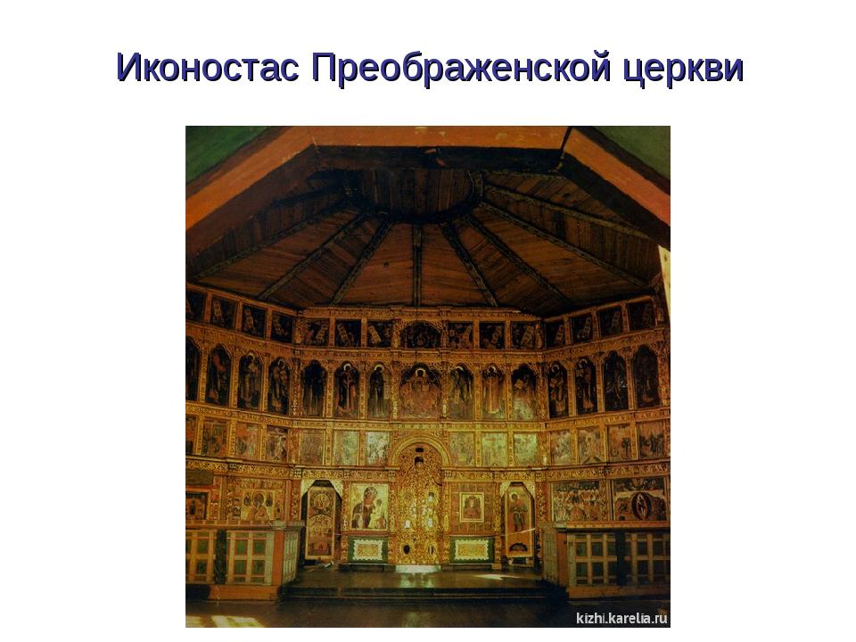 Иконостас Преображенской церкви