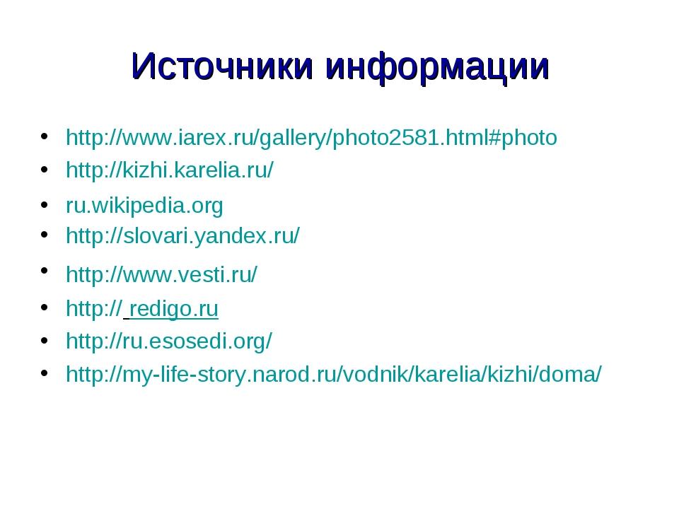 Источники информации http://www.iarex.ru/gallery/photo2581.html#photo http://...