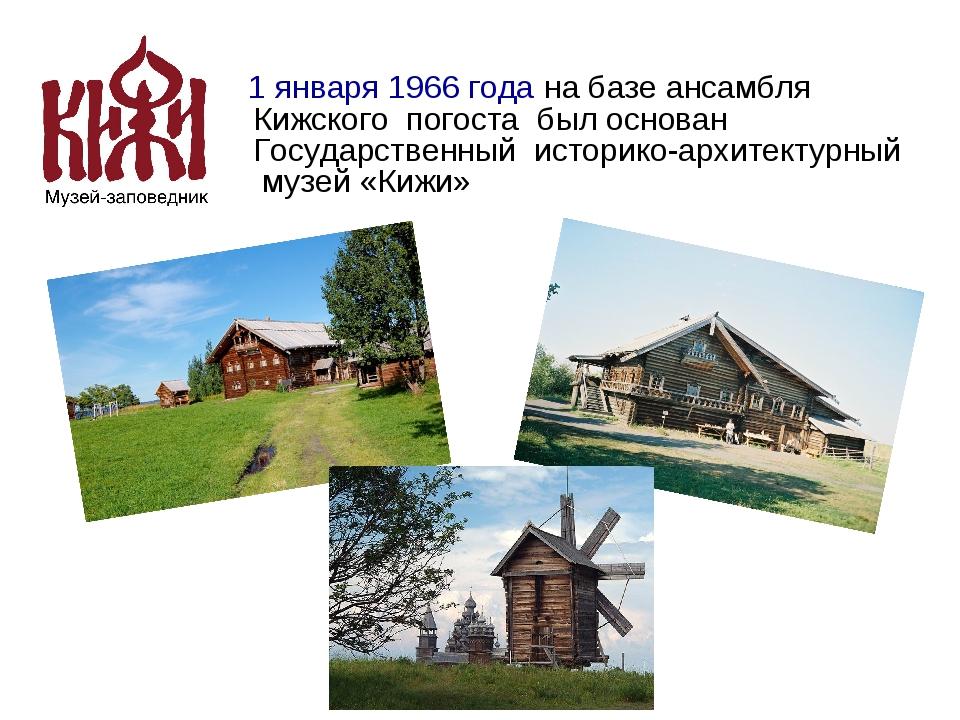 1 января 1966 года на базе ансамбля Кижского погоста был основан Государстве...
