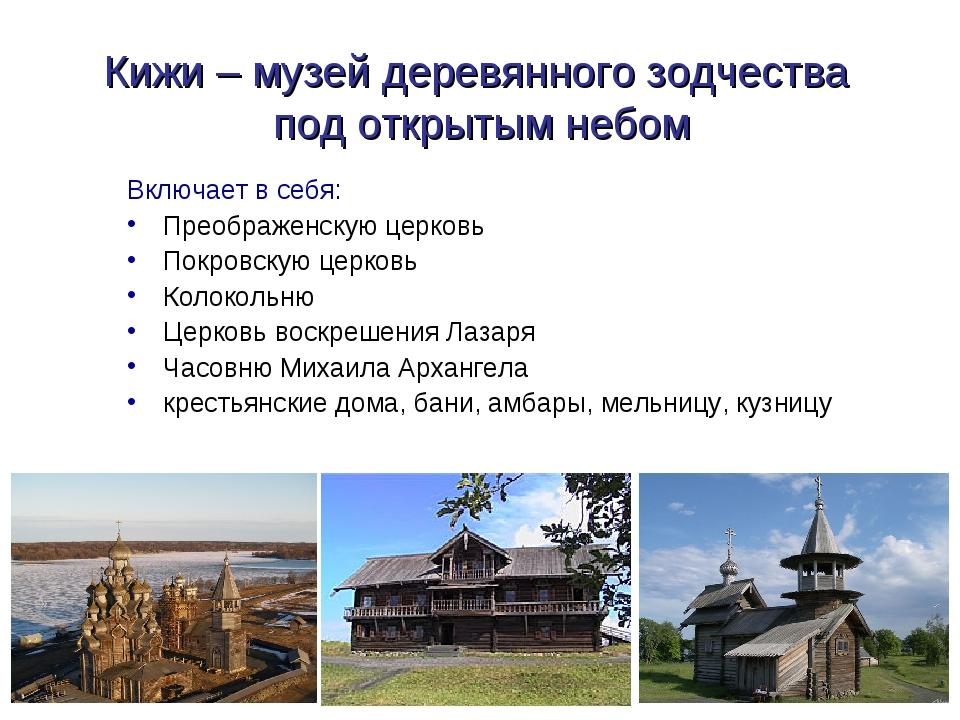 Кижи – музей деревянного зодчества под открытым небом Включает в себя: Преобр...