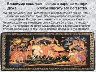 Владимир посылает послов в царство матери Дюка, чтобы описать его богатство Ч