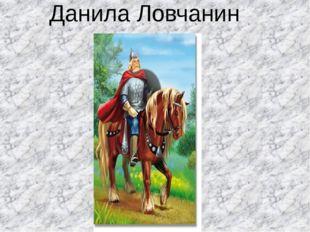 Данила Ловчанин