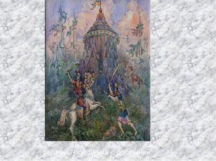 "Былина ""Бой Дуная с Добрыней"""