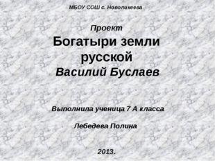 МБОУ СОШ с. Новоликеева Проект Богатыри земли русской Василий Буслаев Выполн