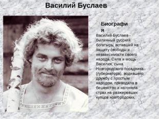 Василий Буслаев Василий Буслаев - былинный русский богатырь, вставший на защи