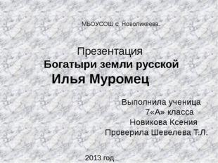 МБОУСОШ с. Новоликеева. Выполнила ученица 7«А» класса Новикова Ксения Провер