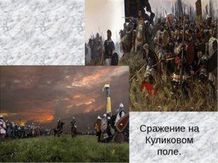 Сражение на Куликовом поле.
