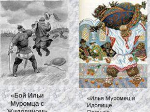 «Бой Ильи Муромца с Жидовином» «Илья Муромец и Идолище Поганое»
