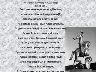 Под славным городом под Киевом, На тех на степях на Цыцарскиих[1], Стояла зас
