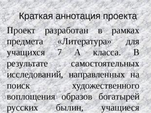 Краткая аннотация проекта Проект разработан в рамках предмета «Литература» дл