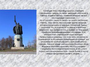 Богатырю Илье Муромцу удалось пережить собственную смерть, оставив заметный о