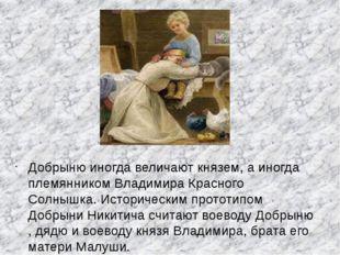 Добрыню иногда величают князем, а иногда племянником Владимира Красного Солны