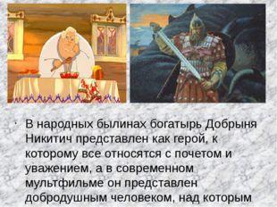В народных былинах богатырь Добрыня Никитич представлен как герой, к которому
