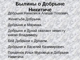 Былины о Добрыне Никитиче Добрыня Никитич и Алеша Попович. Женитьба Добрыни.