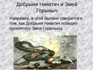 Добрыня Никитич и Змей Горыныч Например, в этой былине говорится о том, как Д